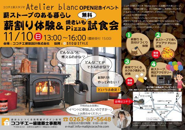 【内容決定!】11月10日 Atelier blanc グランドオープンイベントのお知らせ | ココチエ一級建築士事務所